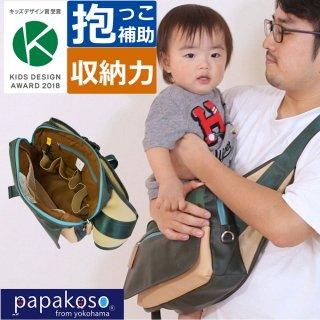 クリエイターズモデル パパバッグ Yモデル ゆむい papakoso パパコソ パパ&ママ140人と考えた理想のパパバッグ