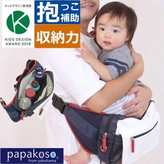 クリエイターズモデル パパバッグ Hモデル harupitogram papakoso パパコソ パパ&ママ140人と考えた理想のパパバッグ