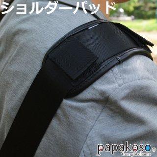 ショルダーパッド 肩当 肩当て papakoso スタンダードモデル すべり止め 滑り止め 負担軽減 パパバッグ用  パパコソ ワンスレッド メール便対応