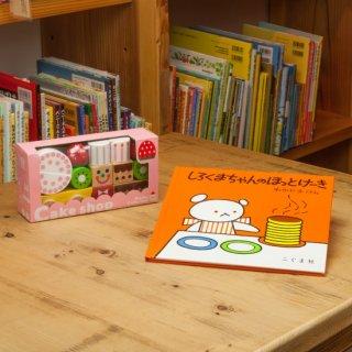 スイーツケーキセット 絵本とおもちゃ【2才〜】