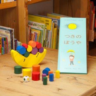 おつきさまセット【3才〜】絵本とおもちゃ