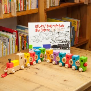 かもつれっしゃセット 絵本とおもちゃ【2才〜】