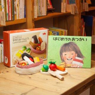 はじめてのおつかいセット 絵本とおもちゃ【3才〜】