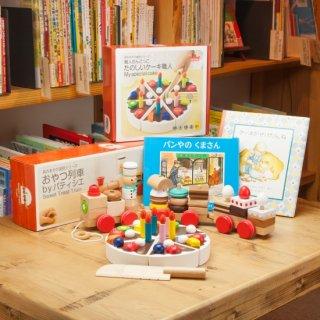 おなかいっぱいセット【3歳〜】絵本とおもちゃ
