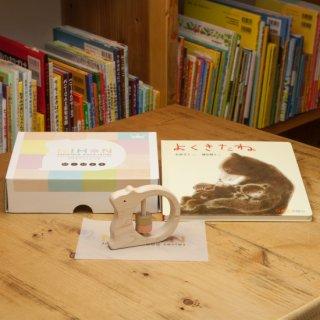 ようこそ赤ちゃんセット   【0歳〜】  絵本とおもちゃ