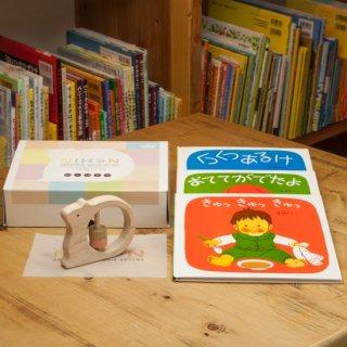 赤ちゃん言の葉リズムセット 絵本とおもちゃ【0才〜】