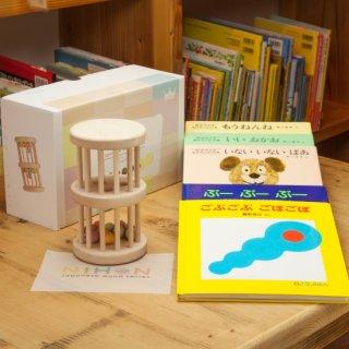 赤ちゃん五感ゴールデンセット 絵本とおもちゃ【0才〜】