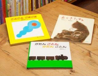 音とことば 3冊セット【0歳〜】