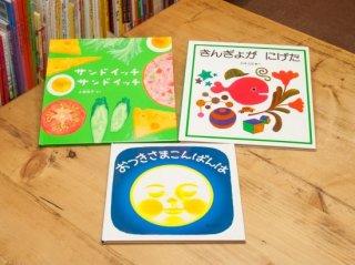 ものとのであい 3冊セット【1歳〜】