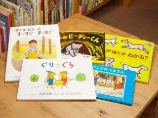 愛情いっぱい 5冊セット【3才〜】