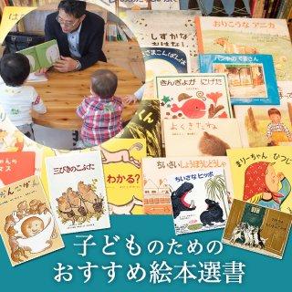 子どものための絵本選書(絵本代金・送料別)