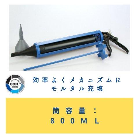 COX™ウルトラポイントガン モルタル目地注入用 20%OFF!!