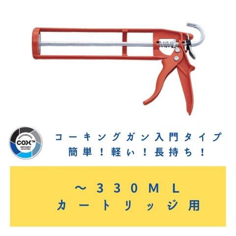 COX™イージーフローガンHD LITE 330ml カートリッジ