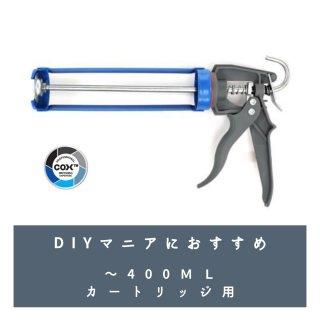 COX™ ミディフローガン カートリッジ用   〜330ml/〜400ml用 20%OFF!!