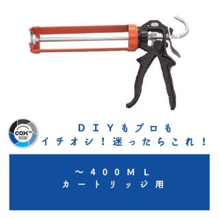 COX™<定番>パワーフローガン カートリッジ 〜330ml/400ml用2サイズ 20%OFF!!
