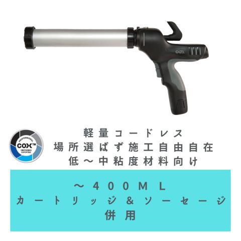 COX<電動式>新イージーパワーPLUS 低〜中粘度材料向け 400ml用コンビ(カートリッジ&ソーセージ併用ガン)