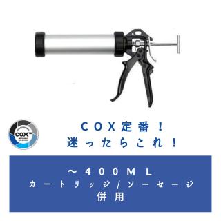 COX™<定番>パワーフローガンコンビ(カートリッジ&ソーセージ併用タイプ) 〜400ml用