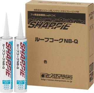 SHARPIE™最高品質変成シリコーンシーラント ルーフコークNB-Q
