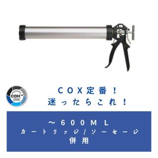 COX™<定番>パワーフローガンコンビ(カートリッジ&ソーセージ併用タイプ) 〜600ml用