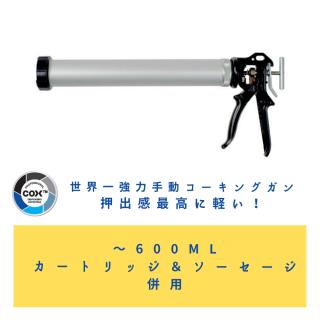 COX™超強力ガン ウルトラフローガン 600ml用コンビ(カートリッジ&ソーセージ併用ガン)