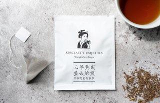 日本で最も美しい村の「特上ほうじ」茶葉 10袋入