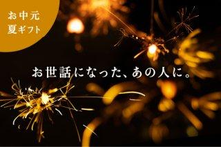 【お中元】おはぎバーガー6個セット・花火つき