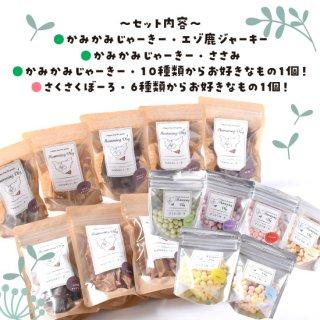 【犬用おやつ】送料無料 6/18(火)〜7/31(水) 期間限定「夏のお得な選べるセット」