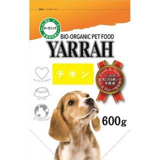 【YARRAH(ヤラー)犬用】オーガニックドッグフードチキン 600g