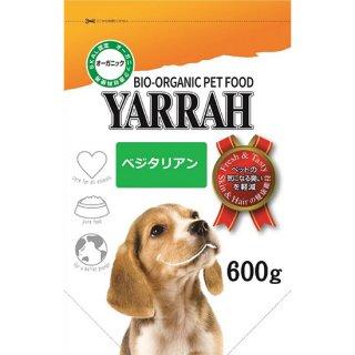 【YARRAH(ヤラー)犬用】ベジタリアンドッグフード 600g