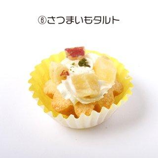 【わんちゃん用】NAMARA!タルト・さつまいも (冷凍品)