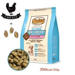 【Nutro ニュートロ・犬用】 ナチュラルチョイス 避妊・去勢 成犬用 チキン&玄米【6kg】
