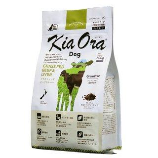 【Kia Ora(キアオラ)犬用】ドッグフード グラスフェッドビーフ 900g