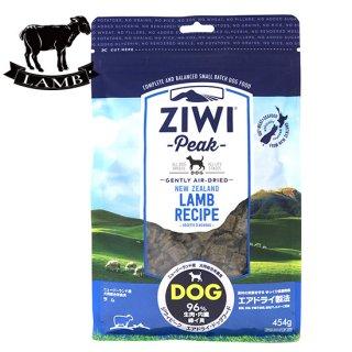 選べるおやつ付き【ZIWI(ジウィ)犬用】エアドライ ドッグフード・ラム  454g