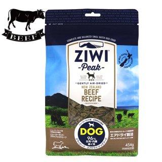 選べるおやつ付き【ZIWI(ジウィ)犬用】エアドライ ドッグフード・グラスフェッドビーフ  454g