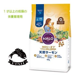 おまけ付き【HALO ハロー・猫用】カロリーオフ  天然サーモン【400g】