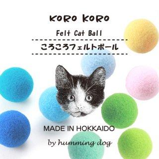 【猫用・おもちゃ】ころころフェルトボール(3個セット)