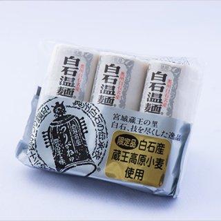 蔵王高原小麦使用白石温麺