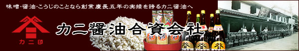 味噌・醤油・麹のことなら 創業慶長五年のカニ醤油合資会社