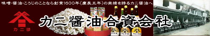 味噌と醤油と麹のカニ醤油合資会社