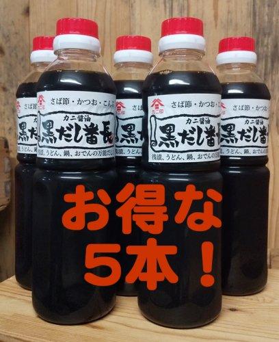 【お得な5本セット!】黒だし番長500ml×5本