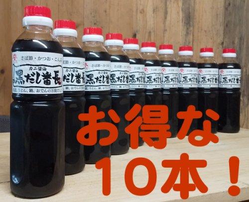【超お得な10本セット!】黒だし番長500ml×10本