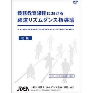 義務教育過程における躍道リズムダンス指導論DVD