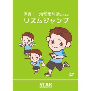 保育士・幼稚園教諭のためのリズムジャンプ DVD