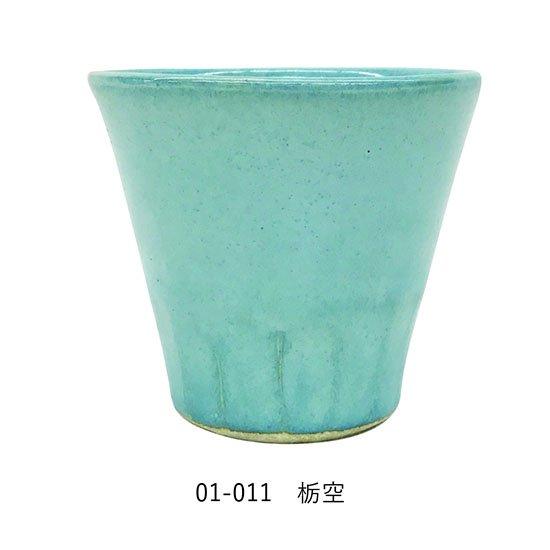 益子焼カップ(全6色)