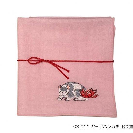京東都 日光 ガーゼハンカチ 眠り猫