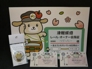 【上り】川倉→芦野公園 区間