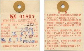 手回り品切符(芦野公園駅発行)