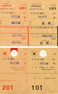 鉄道小荷物切符(2枚セット)