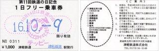 平成16年度鉄道の日記念1日フリー乗車券