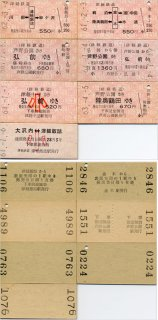 旧様式硬券セット�-5(JR連絡6枚&飯詰⇔大沢内小児1枚)